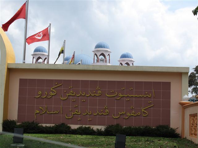 Ipg Kampus Pendidikan Islam Bangi Sebagai Pusat Kecemerlangan Bahasa Arab Yayasan Dakwah Islamiah Malaysia
